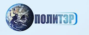 Фирма ПолиТЭР