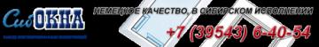 Фирма СибОКНА