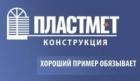 Фирма Пластметконструкция, ООО